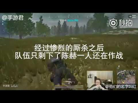 陈赫、林俊杰、PDD一起联合着吃鸡,搞笑。你们是不是说好了要打游戏的,怎么这么搞笑。