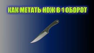 Обучениe как метать ножи в 1 оборот