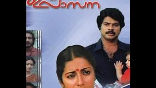 Ente Upasana | Full Malayalam Movie | Mammootty, Suhasini