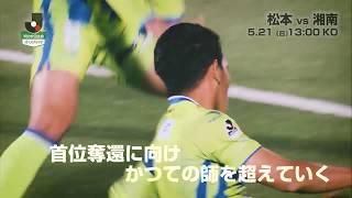 固い絆で結ばれた二人の監督 反町康治vs曺貴裁 明治安田生命J2リーグ ...