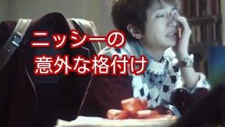 【衝撃】AAA西島隆弘がロンハーで格付け!意外な結果・・・ チャンネル...