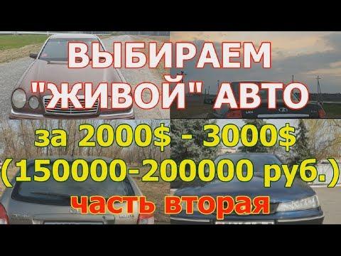 """ВЫБИРАЕМ """"ЖИВОЙ""""АВТО за 2000$ -3000$ долларов или 150 000 -200 000 рублей из реальных автомобилей"""