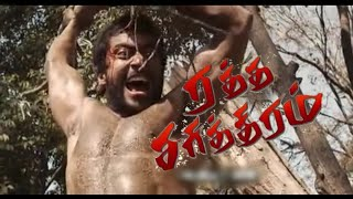 Suriya|Ratha Sarithiram Jail Fight Scene