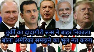 भारत का स'च्चा मि'त्र रूस ने तु'र्की का सा'रा दा'दा'गि'री बा'ह'र नि'का'ल दि'या बो'ला औ'का'त में र'हो