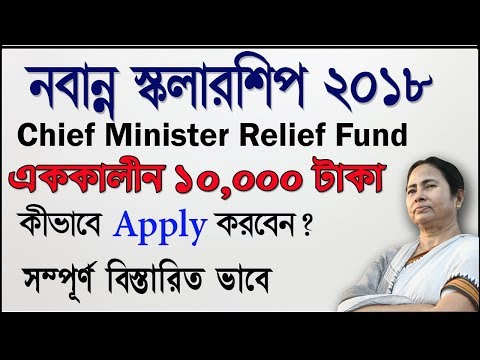 Nabanna Scholarship Application Form 2018 – CM Relief Fund