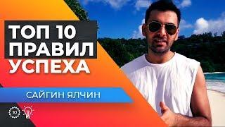 10 правил успеха Сайгина Ялчина (Saygin Yalcin)
