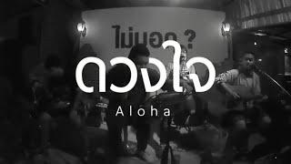 ดวงใจ - ปาล์มมี่  [ Aloha Acoustic Cover ]