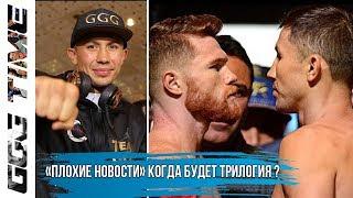 «Плохие Новости» о Бое Головкина с Канело | Когда Будет «Трилогия»? | Новости Бокса