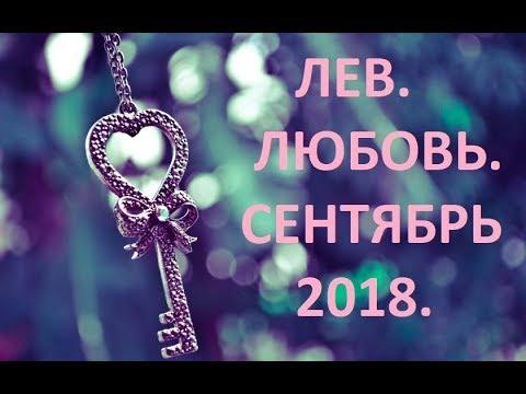 Лев. Сентябрь. Любовь 2018. 18+