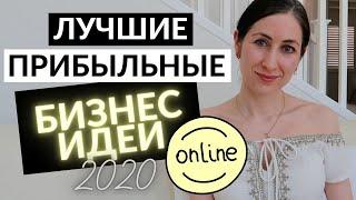 Онлайн бизнес идеи 2020. Бизнес идеи с минимальными вложениями 2020. Бизнес идеи 2020. Бизнес 2020.