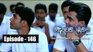 Deweni Inima | Episode 146 28th August 2017 Thumbnail