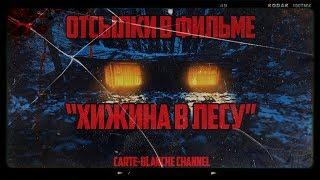 """[Отсылки] В Фильме """"ХИЖИНА В ЛЕСУ"""" + Теории"""