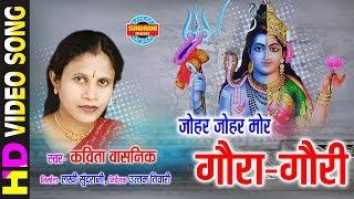 Johar Johar Mor Gaura Gauri - जोहर जोहर मोर गौरा गौरी | Kavita Vasnik - कविता वासनिक