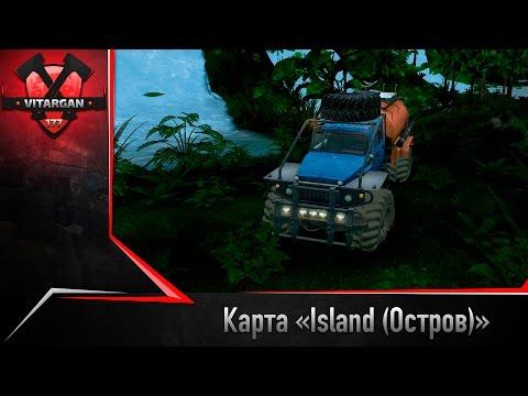 Spin Tires Карта «Island Остров»