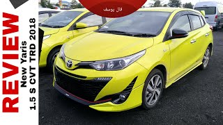 Explorasi NEW YARIS 1.5 S TRD 2018 Grade Tertinggi Toyota Indonesia