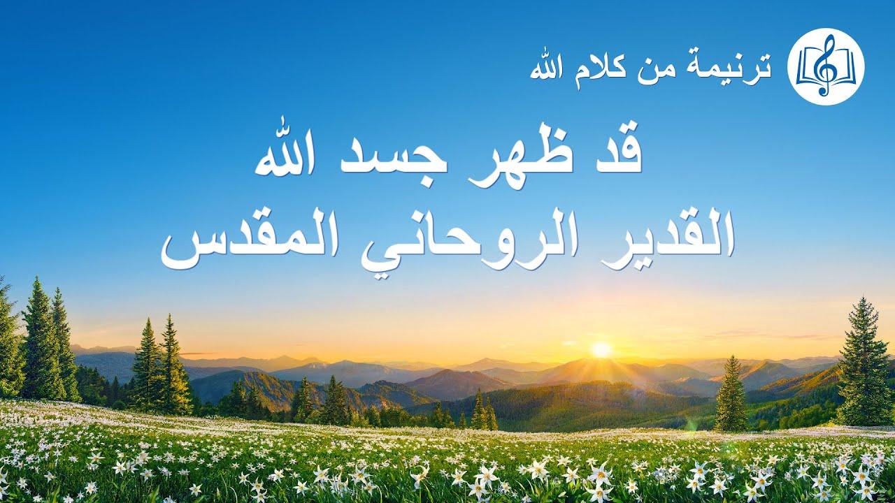 تترنيمة من كلام الله – قد ظهر جسد الله القدير الروحاني المقدس – ترنيمة عربية