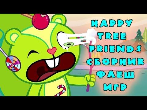 лесные друзья смотреть/сборник флеш игр о счастливых лесных друзьях/Happy Tree Friends - Flash Games