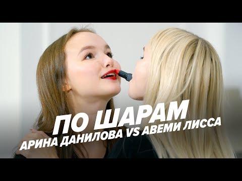 АРИНА ДАНИЛОВА VS АВЕМИ ЛИССА | ПО ШАРАМ | ЦУЕФА