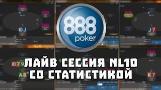 Стрим: Лайв сессия R1v3Rnuts NL10 со статистикой 888poker