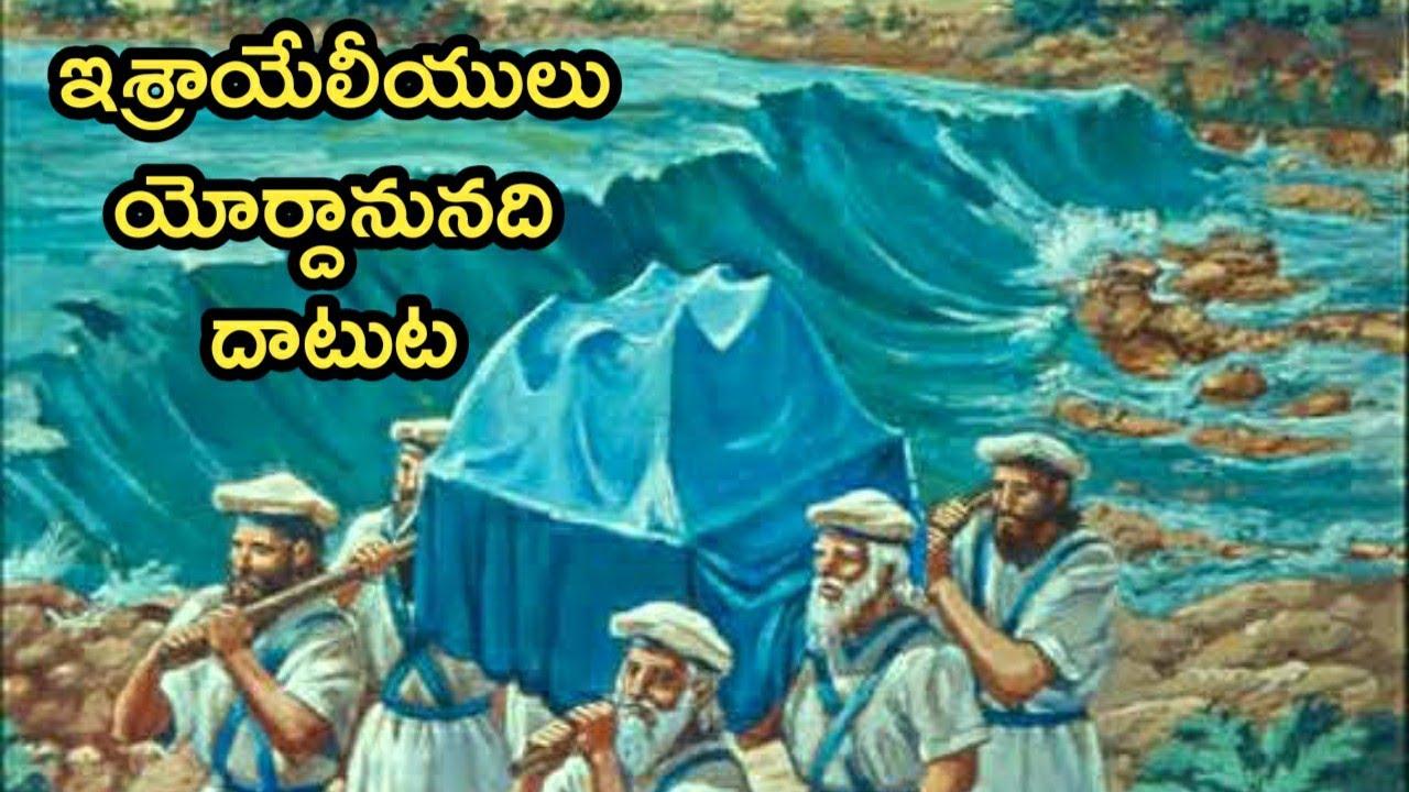 Telugu Bible Stories-ఇశ్రాయేలీయులు యోర్దాను నది దాటుట