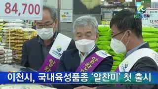 이천시정뉴스 : 임금님…