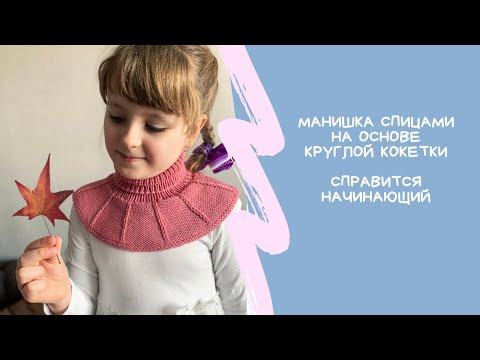 Вязаная спицами манишка для девочки 7 лет