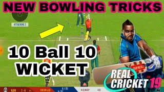 Real Cricket 19 Bowling Trick | How to take Wicket in Real Cricket 19 | New Bowling Tricks