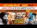 exclusive interview bibi satwant kaur ji daughter of shaheed bhai amrik singh ji sangat tv