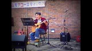 風の舞 弾き語り、「西京アコースティック」野外ライブby風吹三郎
