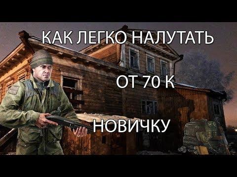 ФАРМ ДЕНЕГ НОВИЧКУ