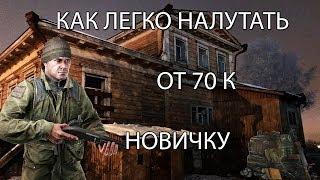 ФАРМ ДЕНЕГ НОВИЧКУ  Escape from Tarkov