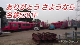 [ありがとう] 名鉄5701F解体 [さようなら]