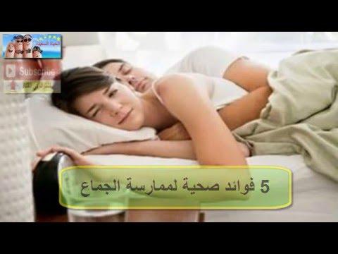 b957e8596  فوائد صحية لممارسة الجماع | العلاقة الحميمة بين الزوجين وفوائدها المتعددة  - YouTube