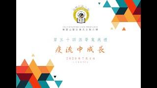 Publication Date: 2020-07-04 | Video Title: 慈雲山聖文德天主教小學2020畢業典禮直播