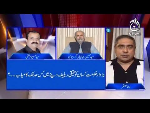 Soba Punjab Main Kissan Dost Policiyan..Haqeeqat Kiya?| Aaj Rana Mubashir Kay Sath | 30 May 2021 |