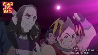 TVアニメ「ゾンビランドサガ」衝撃の1話!デスメタル音源視聴動画/12.21発売Blu-ray特典CDに収録