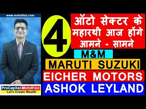 ऑटो सेक्टर के 4 महारथी आज होंगे आमने   सामने   M&M   MARUTI SUZUKI   EICHER MOTORS   ASHOK LEYLAND