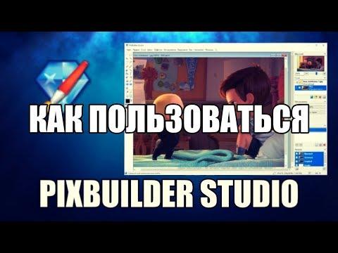 PixBuilder Studio как пользоваться (Обзор программы)