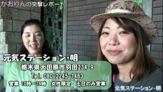 毎月第4火曜日22時から放送の『Happy☆Smile』のレポートコーナー 第5回...