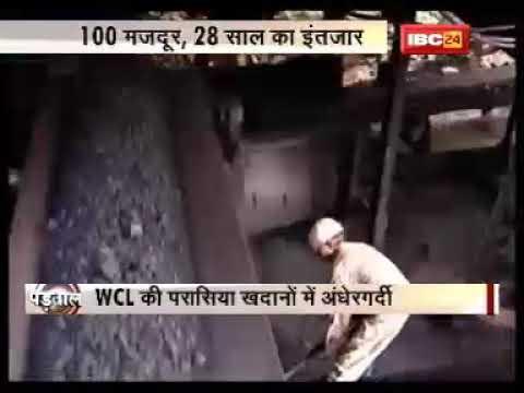 IBC24 छिंदवाड़ा: W C L में सबसे बड़ा फर्जीवाड़ा