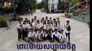 ពោះម៉ាយសប្បាយចិត្ត Khmer song 2019
