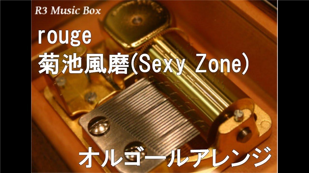 rouge/菊池風磨(Sexy Zone)【オルゴール】 - YouTube