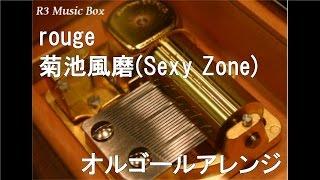 rouge/菊池風磨(Sexy Zone)【オルゴール】