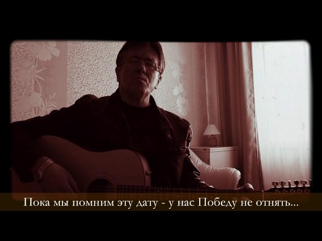 Виктор Плохоцкий - Пока мы помним эту дату - у нас Победу не отнять. (авторская песня)