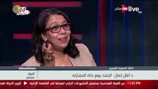 الحوار مستمر - د. آمال كمال: حجم التشاؤم أرتفع بنسبة كبيرة بين الشعب المصري