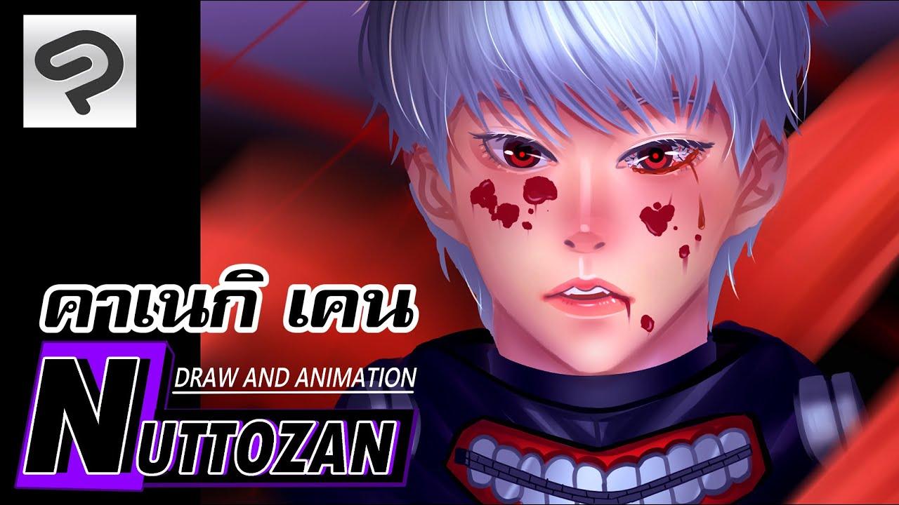 วาด คาเนกิ เคน Tokyo Ghoul  | นัดมาวาด | Nuttozan