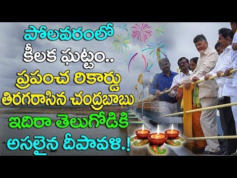 పోలవరంలో కీలక ఘట్టం ప్రపంచ రికార్డు తిరగరాసిన చంద్రబాబు | Polavaram Creates World Record | Taja30