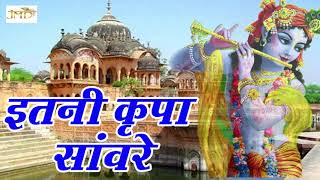 Itni Kripa Sawre - इतनी कृपा सांवरे | Most Popular Krishna Bhajan | Sanjay Gulati #JMD Music & Films