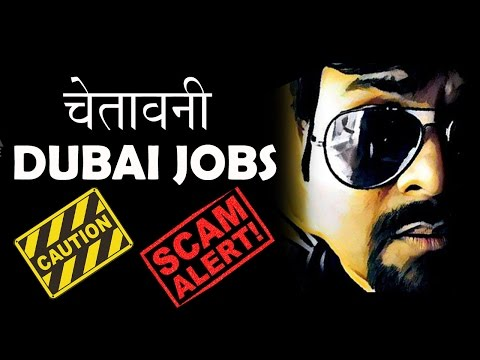 दुबई नौकरी के बारे में सावधानी DUBAI JOBS - beware of scam | Caution