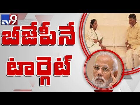 Chandrababu Naidu to meet Mamata Banerjee  - TV9